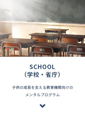 学校・省庁
