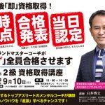 9月10日(日)開催 「SBT2級資格取得講座」in静岡