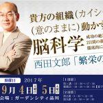 2017年9月4日(月)・9月5日(火)開催 西田塾「繁栄の法則」in東京