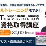 臼井博文SBT3級資格取得講座-五輪メダリスト指導講師による講義-