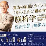 2017年12月5日(火)・12月6日(水)開催 西田塾「繁栄の法則」in東京