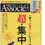 2017年8月10日発売『日経ビジネスAssocie』に掲載されました