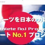 スポーツ人材の就職支援を手がけるスポーツフィールドと「No.1プロジェクト」始動