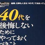 2017年12月発売『日経BPムック』に掲載されました。(P85)