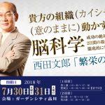 2018年7月30日(月)・7月31日(火)開催 西田塾「繁栄の法則」in東京