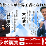 2018年 5月26日(土) 臼井博文 × 木村悠 特別コラボ講演開催!