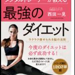 「ダ・ヴィンチニュース」に、新刊『メンタルトレーナーが教える最強のダイエット」』が紹介されました!