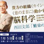 2018年11月5日(月)11月6日(火)開催 西田塾「繁栄の法則」in東京