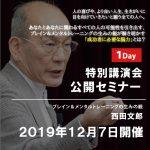 2019年12月7日(土)開催「西田文郎特別講演会」in東京