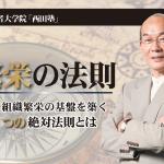 2019年3月27日(水)・3月28日(木)開催 西田塾「繁栄の法則」in東京