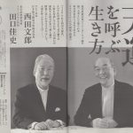 人間学を学ぶ月刊誌「致知」に弊社 会長 西田文郎の記事が掲載されました