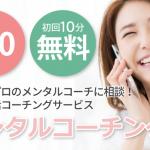 新サービス「メンタルコーチング」スタート!