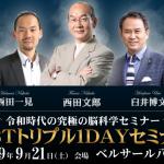 2019年9月21日(土)SBTトリプル1Dayセミナー