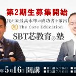 2020年5月16日(土)SBT芯教育塾 第2期募集開始