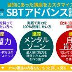 SBTアドバンス講座【12/07 メンタルゾーン】【 20201/25 自己肯定感】