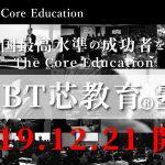 2019年12月21日(土)SBT芯教育塾 開講