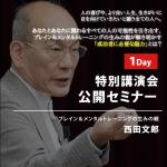 2020年3月7日(土)開催「西田文郎特別講演会」in東京